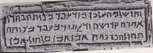 Aramaic inscription, Dothan 1983: plate 21,1, photo by Joseph Schweig, courtesy of the Israel Exploration Society © <i> synagogues.kinneret.ac.il </i>