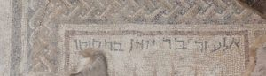 Mosaic, courtesy of the Kinneret Regional Project © <i> synagogues.kinneret.ac.il </i>