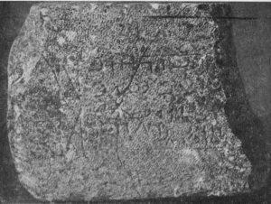 Avigad 1955: Plate 12 Fig. 1 © <i> synagogues.kinneret.ac.il </i>