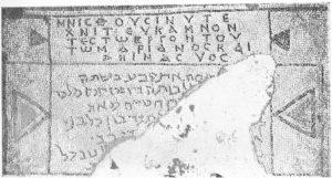Sukenik 1930: 115 © <i> synagogues.kinneret.ac.il </i>