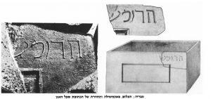 """בן-דב תשל""""ו: 80. באדיבות החברה לחקירת ארץ ישראל. © <i> synagogues.kinneret.ac.il </i>"""