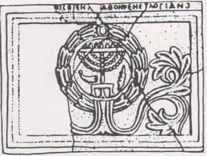 Menorah chancel, Ilan 1991: 256, courtesy of Almoga Ilan © <i> synagogues.kinneret.ac.il </i>