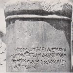 Greek inscription on column Sukeinik 1935: plate XVII a © <i> synagogues.kinneret.ac.il </i>