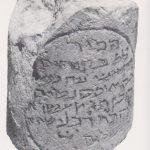 Aramaic inscription Ilan 1991: 261, courtesy of Almoga Ilan © <i> synagogues.kinneret.ac.il </i>