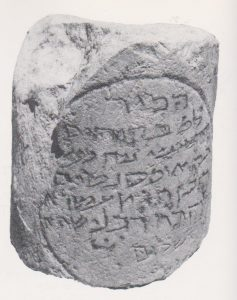 Aramaic inscription Ilan 1991: 261, courtesy of Almoga Ilan © <i> synagogues.kinneret.ac.il </i>