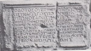 Synagogue inscription Ilan 1991: 244, courtesy of Almoga Ilan © <i> synagogues.kinneret.ac.il </i>