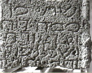 Aramaic inscription, Dan Urman archive © <i> synagogues.kinneret.ac.il </i>