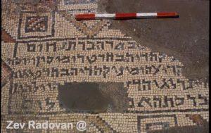 3679. HAMAT GADER SYNAGOGUE MOSAIC FLOOR. THE SYNAGOGUE WAS BUILT IN THE 3RD. C. NEAR THE GREAT ROMAN MINERAL WATER BATHS. THE MOSAIC FLOOR WAS LAID DOWN IN THE 6TH. C. AD © <i> synagogues.kinneret.ac.il </i>